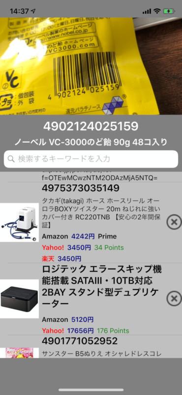 価格検索 メイン画面