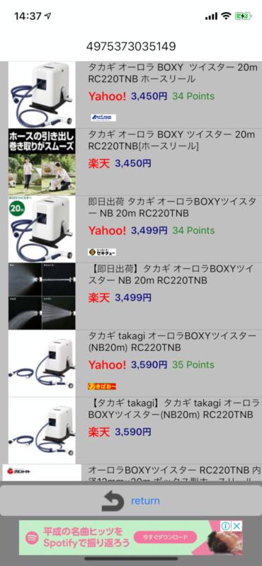 価格検索 検索結果