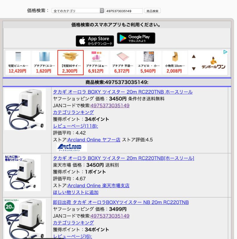 価格検索 ウェブ版